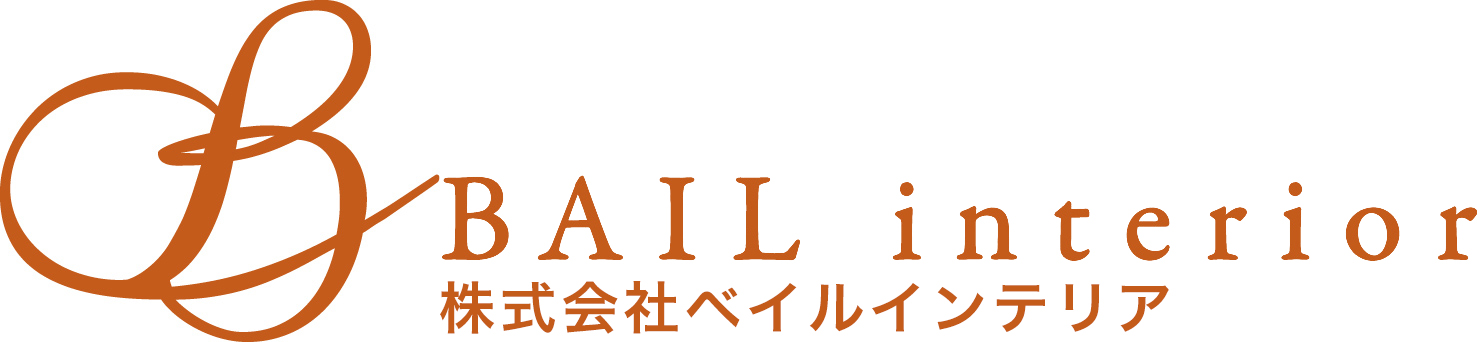 株式会社ベイルインテリア┃大阪を中心とした関西エリア・東京支社もオープン!個人のお客さまからAirbnb 民泊やリノベーション物件のインテリアコーディネートまで対応しております。