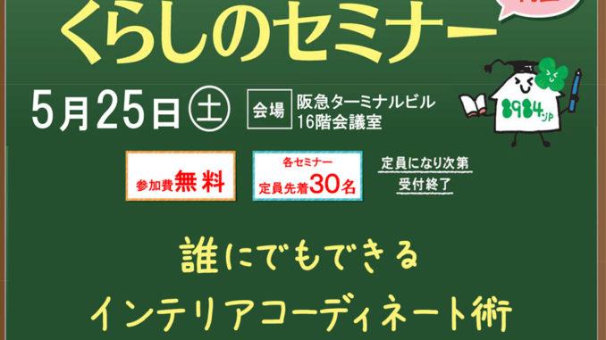 くらしのセミナー梅田インテリアコーディネート