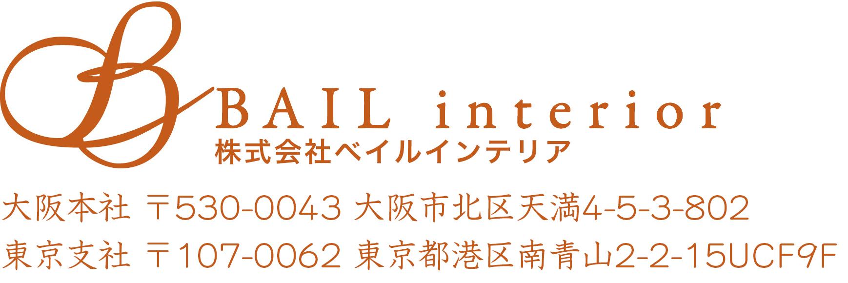 株式会社ベイルインテリア東京