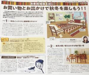 朝日新聞記事掲載